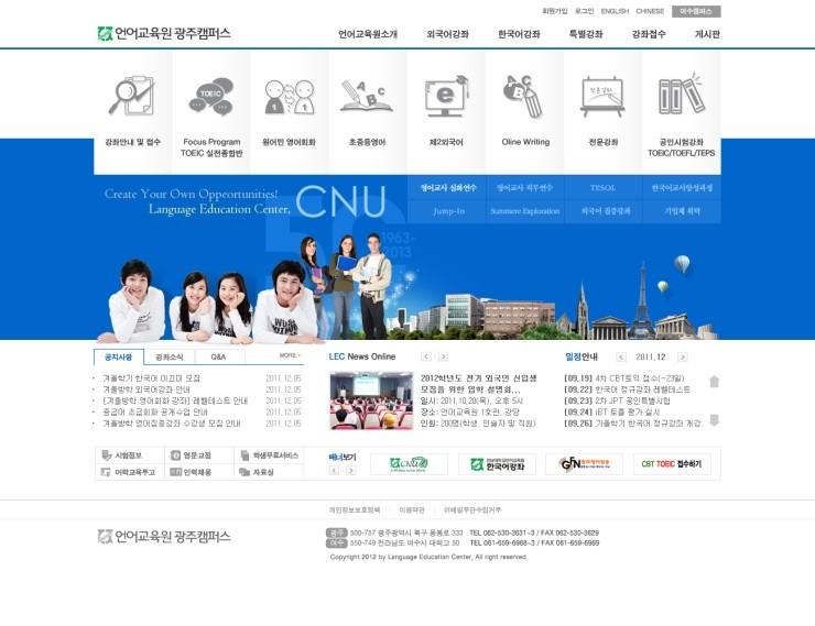 전남대학교 언어교육원(광주/여수 캠퍼스)