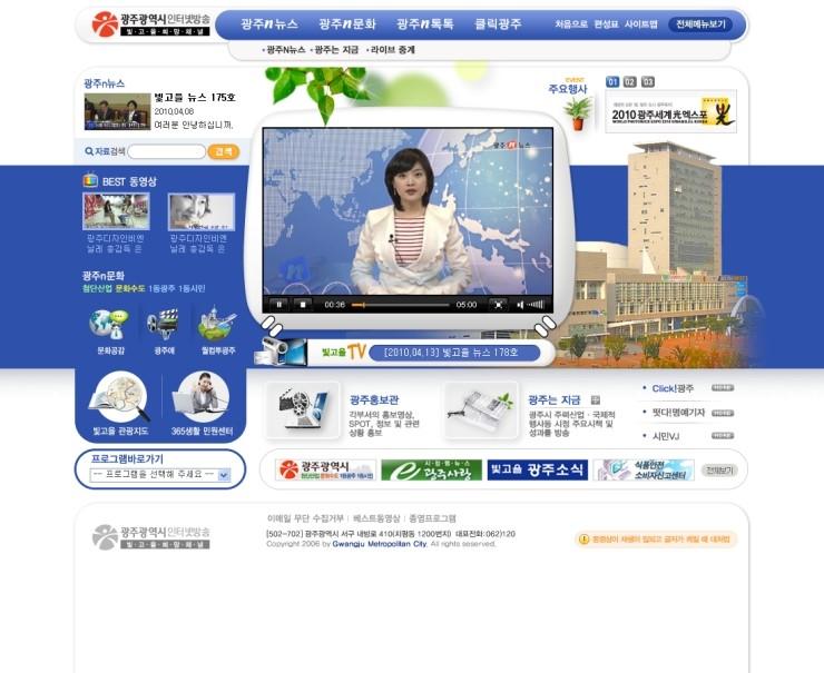 광주광역시인터넷방송