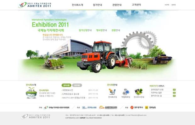 2011 국제농기자재전시회