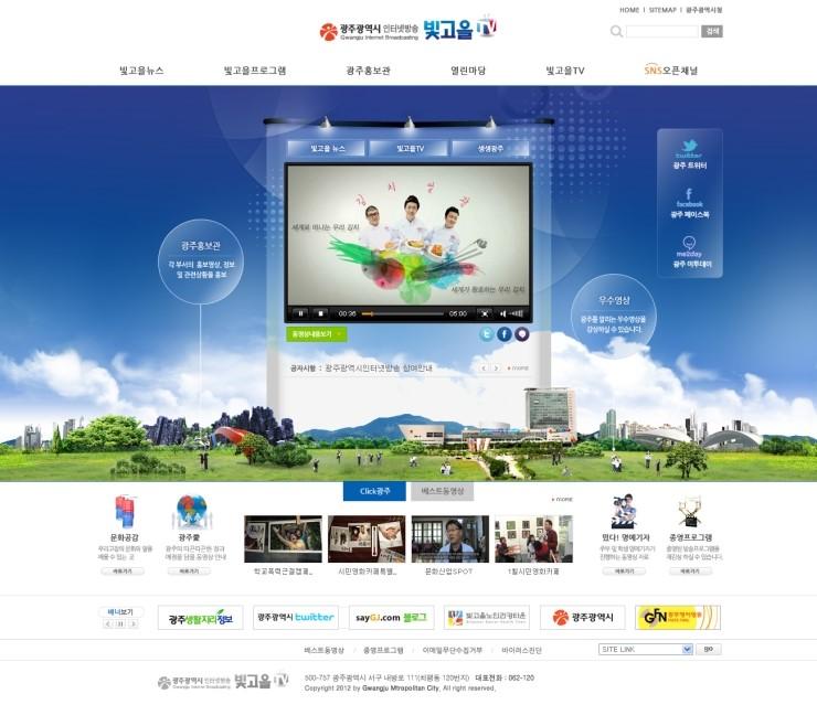 광주인터넷방송
